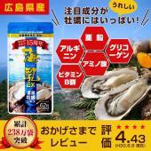 亜鉛 グリコーゲン 牡蠣サプリ 販売実績15年の牡蠣エキス濃縮サプリ海乳EX