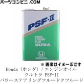 品番:08284-99904 内容量:4リットル 用途:ホンダ車パワーステアリング専用フルード 使用...