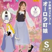 ディズニー映画「眠れる森の美女」から、町娘スタイルのオーロラ姫の子ども用コスチュームです。ドレスのキ...