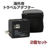 【送料無料】海外 変換プラグ 2個セット 旅行グッズ USB付き 海外用トラベルアダプターコンセント...