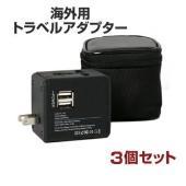 【送料無料】海外 変換プラグ 3個セット 旅行グッズ USB付き 海外用トラベルアダプターコンセント...