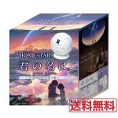 本格的な星空を投影できるホームスターです。映画「君の名は。」の瀧と三葉が初めて出会う「カタワレ時」の...