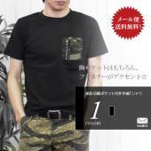 デザイン性と機能性を兼ね備えたポケット★カラーは、ブラック★[eca]  ■分類 A品 ■素材 綿1...