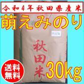 【30年産】 秋田のおすすめ品種、萌えみのりは香り食味ともにあきたこまちやひとめぼれ並みに優れている...