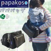 【送料無料 在庫有り】 大きすぎず、子供を抱っこしながらも使え、散歩時に必要な物をしっかり収納・整理...