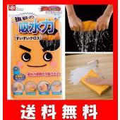 【商品説明】  ・吸水力抜群の万能クロス!  ・洗濯機で洗えて繰り返し使えます!  ・大変吸水力に優...