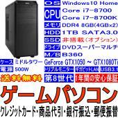 基本仕様はCPU:i7-8700・ビデオボド:GTX1050になります オプションでCPU:i7-8...
