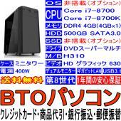 ■BTOパソコン■組立パソコン■ ■ミニタワー■デスクトップパソコン■  ■OS:非搭載(オプション...