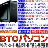 ■BTOパソコン■組立パソコン■ ■ミドルタワー■デスクトップパソコン■  ■OS:非搭載(オプショ...