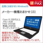 第二世代Core i3 搭載の店長おまかせ機種問わずWindows10ノートパソコンになります。  ...