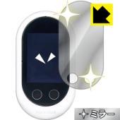【ミラータイプ】液晶保護フィルム(保護シート) ※対応機種 : SOURCENEXT POCKETA...