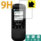 【9H高硬度タイプ(光沢)】液晶保護フィルム(保護シート) ※対応機種 : 双方向同時通訳機 Say...