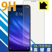 【9H高硬度タイプ(ブルーライトカット)】液晶保護フィルム(保護シート) ※対応機種 : Xiaom...