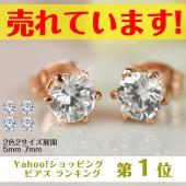 ダイヤモンドに負けない煌きが持つ上質な輝きが大人の女性の美しさを引き立てる一粒スワロフスキーピアス。...