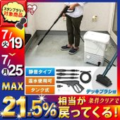 タンク式高圧洗浄機+ベランダ掃除に最適な専用ブラシのセットです。 【タンク式高圧洗浄機 SBT-51...