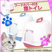 シンプルなのにとってもおしゃれ!!フードカバー付きの猫用トイレです。  ◎猫砂の飛び散りを防ぐ! フ...