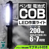 両手を使って作業ができる! 圧倒的な明るさ面発光「COB」を採用したハンディタイプのLEDライトです...