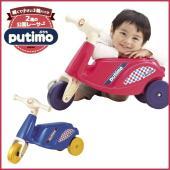 軽くて小さい3輪バイク 2歳の公園レーサーシリーズ シリーズ最小の新モデル『putimo』登場!  ...