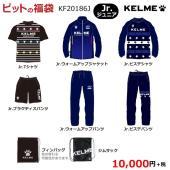 KELME ジュニア ケルメ福袋 2018  ■プラクティスTシャツ(ポリエステル100%)  ■プ...