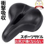 「商品情報」 ロードバイクなどに乗られている方から、サドルが小さく固くて、お尻が痛い!という悩みを抱...