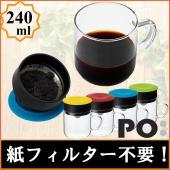 """すべてのコーヒー愛好家に朗報です!  私たちの """"ミニドリッパー""""コーヒーマグは、挽いたコーヒー豆の..."""