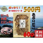 送料込みの500円ポッキリのおつまみシリーズです。  商品説明  直火であぶり、たこのうまみを引き出...