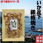 送料込みの500円ポッキリのおつまみシリーズです。  商品説明  いかの下足を鉄板の上でぎゅーっと押...