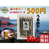 送料込みの500円ポッキリのおつまみシリーズです。  商品説明  瀬戸内海産うるめを使用しています。...
