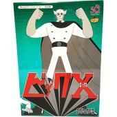【ビッグX HDリマスター DVD-BOX】  ★アニメ黎明期を代表する人気作品が、リーズナブルな価...