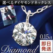 必ず一つは持っていたい、シンプルな一粒タイプ:6本爪のダイヤモンドネックレスです。 金性:K10 色...