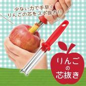 先端がギザ刃加工になっているので力をかけずにリンゴの芯を抜くことができます。また、台に置いた際に、先...