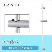 バスルームに映えるシンプルなデザインのボタン式のシャワー掛けです。 製造国:韓国 素材・材質:黄銅、...