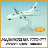 日本航空(JAL)のボーイング737-800を1/600スケールで再現しました。 製造国:中国 素材...