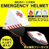 防炎&通常撥水&耐衝撃を備えた本格的なヘルメットです。(※通常撥水ですが、雨天でのご...