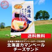名称:「おつまみ チーズ」北海道カマンベールチーズサンド 内容量: おつまみ(珍味) 約60g 原材...