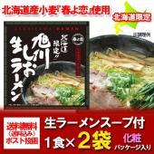 名称:旭川 生ラーメン しお/塩(スープ付)ラーメン 1食×2袋 生ラーメン 内容量:北海道産小麦 ...