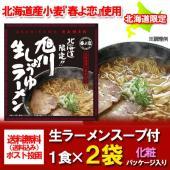 名称:旭川 生ラーメン しょうゆ/醤油/正油(スープ付)1食×2袋 ラーメンの内容量:北海道産小麦 ...