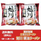 名称:北海道ラーメン 旭川醤油ラーメン 内容量:北海道 ラーメン 112g(めん70g・スープ42g...