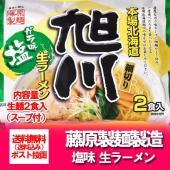 名称:生ラーメン しお/塩(スープ付) 内容量: 1袋2食入り289.6g(めん110g×2袋、スー...