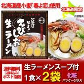 名称:北海道 生ラーメン 海老ラーメン(スープ付)塩味 1食×2袋 生ラーメン 内容量:北海道産小麦...
