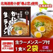 名称:旭川 生ラーメン かにラーメン/カニラーメン 味噌味(スープ付)ラーメン 1食×2袋 生ラーメ...