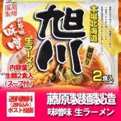 名称:生ラーメン みそ/味噌(ラーメン スープ 付) 内容量:味噌 ラーメンは1袋2食入り 318g...