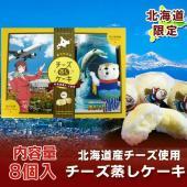 名称:菓子 チーズ蒸しケーキ【ゆるキャラ】 内容量:蒸しチーズケーキ 8個入 原材料:砂糖、小麦粉、...
