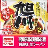 名称:生ラーメン 醤油/正油/しょうゆ(スープ付)  内容量: 1袋2食入り298g(めん 110g...