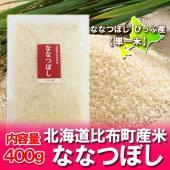 名称:ななつぼし米 北海道の米  内容量:ななつぼし 米 400 g 原材料:北海道ぴっぷ産米 単一...