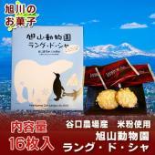 名称:クッキー 菓子 旭山動物園 ラング・ド・シャ16枚入 内容量:クッキー 16枚入 原材料:マー...