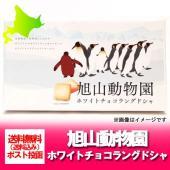 商品名:旭山動物園 お菓子(ホワイトチョコ ラングドシャ)  名称:チョコ クッキー(チョコレート菓...