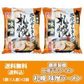 名称:北海道ラーメン 札幌 味噌  内容量:114g(めん70g・スープ44g)×2袋 賞味期限:約...