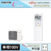 AS-C28G 富士通ゼネラルエアコン nocria Cシリーズ 10畳用 単相100V ベーシック...