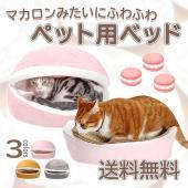 ネコちゃん用 マカロン、どらやき型ベッド  マカロン型ペットハウス ネコが喜ぶ隠れ家的マカロンどらや...